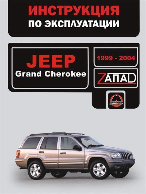 manual jeep cherokee 28 2004 jeep cherokee owners manual pdf 6746 1999