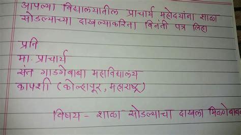 marathi patra lekhanhow  write marathi transfer