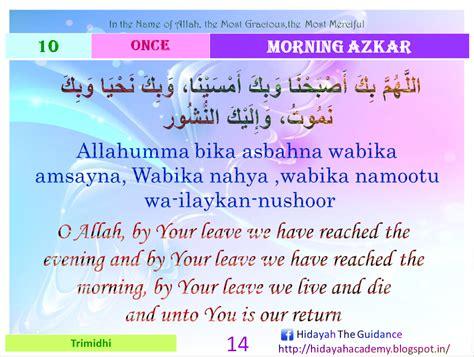 Azkar Alsabah Wal Masaa Rar