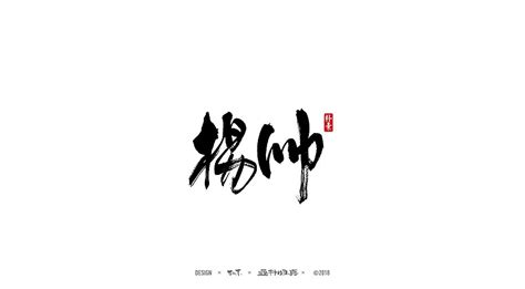 p calligraphy diary font legend  chinese font