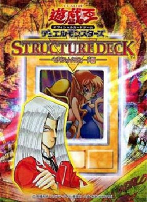 Pegasus Structure Deck by Structure Deck Pegasus Yu Gi Oh Fandom Powered By Wikia