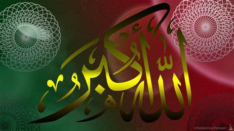 Allah-o-akbar Wallpapers