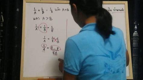 คณิตศาสตร์โจทย์สอบเข้า ม 1 - YouTube