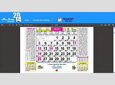 Malayalam Calendar 2014 Online – Download Kerala Calendar