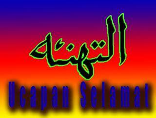 ucapan selamat  bahasa arab  artinya   belajar bahasa arab