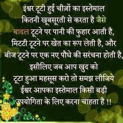 faith in god hindi quotes