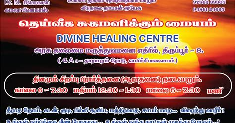 divine healing center visiting card design rain digital