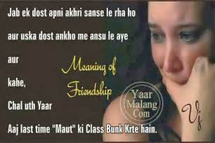 Sad Hindi Quotes For Friends
