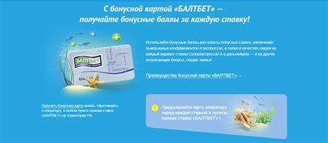 Baltplay5 com букмекерская