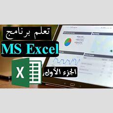 01ms Excel Part 1 تعلم برنامج الأكسل  مقدمة وقواعد المعادلات Youtube