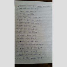 Hindi Grammar Sarvanam Worksheets Pnv  Worksheets For School Kids  Pinterest Worksheets