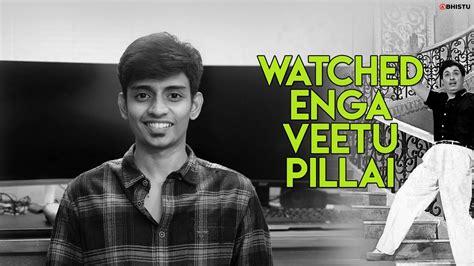 Watched Enga Veetu Pillai After 55 Years Abhistu Youtube