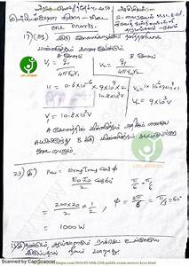 12th Question Papers With Answer Key Download