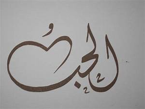 Image Gallery love arabic calligraphy