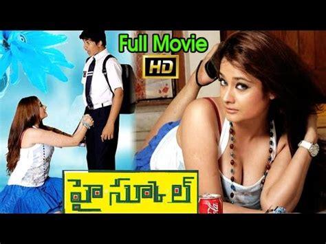 High School Full Length Telugu Movie  Kiran Rathod