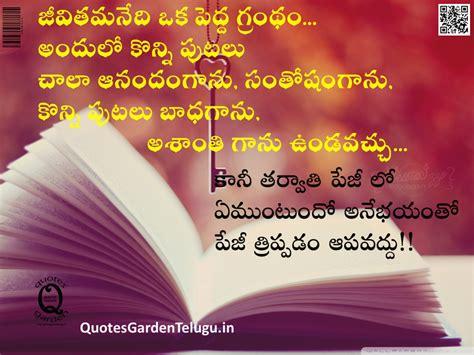 beautiful telugu quotes  nice images quotes garden