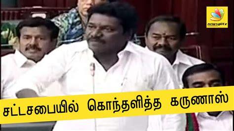 Karunas mocks DMK in Assembly | Latest Tamil Nadu ...