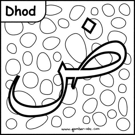 huruf hijaiyah syin shod dhod