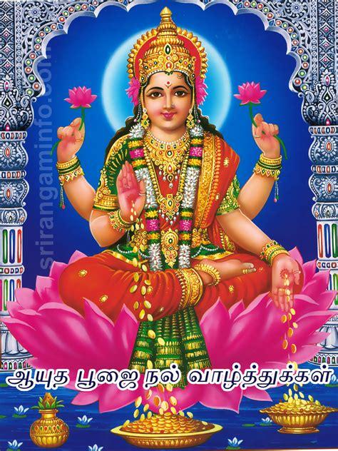 Gandhi jayanthi (2 october which is friday), ayutha pooja (25 october which is sunday), vijaya dasami (26 october which is. Saraswati Puja, Ayudha pooja Greetings in Tamil