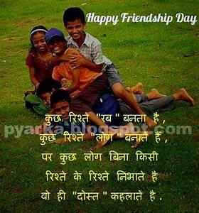friendship day hindi status wallpaper image pics whatsapp ...