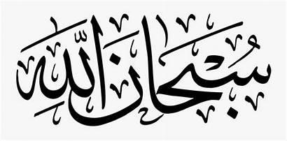 Arabic Allah Calligraphy Subhanallah Subhan Islamic Clipart