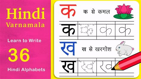 Hindi Alphabets With Pictures For Kids Wwwpixsharkcom