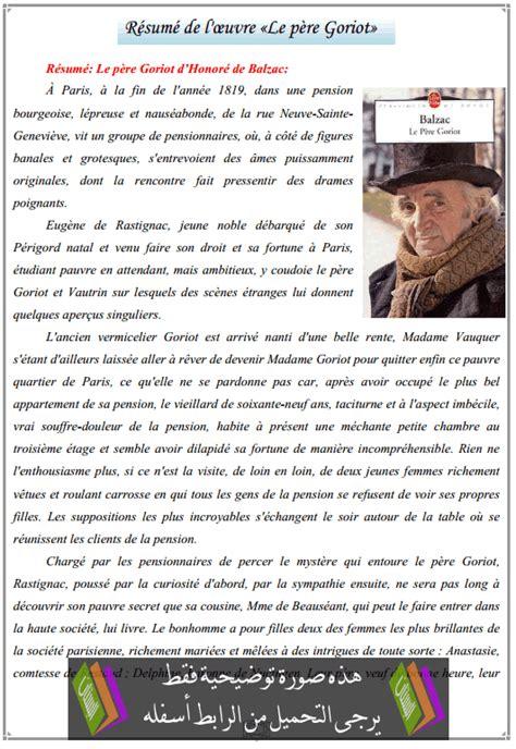 درس 171 r 233 sum 233 de l oeuvre 171 le p 232 re goriot اللغة الفرنسية