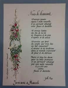les noces de mariage offrez un poème personnalisé 60 ans de mariage noces de diamant calligraphié et enluminé