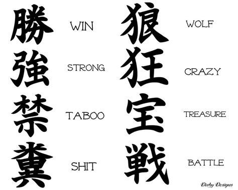 beautiful chinese japanese kanji tattoo symbols designs
