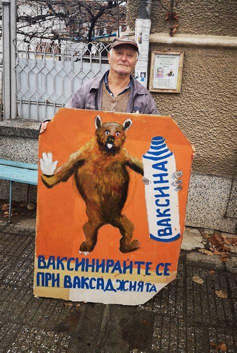 Човекът паметник готов с ваксината - България Днес