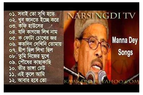 manna dey bengali songs download site