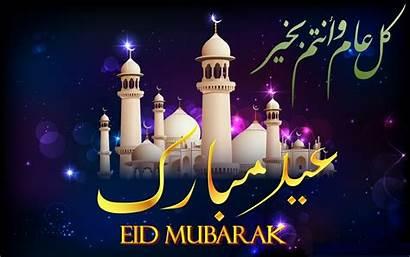 Eid Whatsapp Happy Wallpapers Mubarak Status Dp