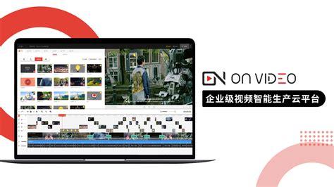 36氪首发 | 面向企业的音视频智能生产云平台,OnVideo 获 1500 万元 A 轮融资_详细解读_最新资讯_热点事件_36氪