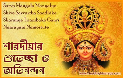 happy dussehra vijaya dashami  nepali wishes sms