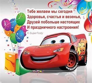 Поздравление на день рождения 7 лет девочке, мальчику