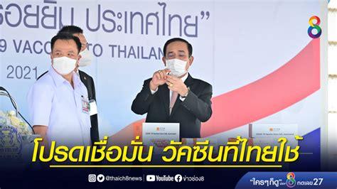 นายกฯ เรียกความเชื่อมั่น วัคซีน 3 ยี่ห้อที่ไทยเลือกใช้ ...