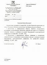 Образец и правила оформления договора (соглашения) о материальной ответственности работника