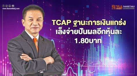 TCAPโชว์กำไรปี63 กว่า 6.6 พันลบ.เล็งจ่ายปันผลอีกหุ้นละ 1.80บาท