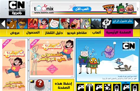 Cartoon Network Arabic Mobile Pictures To Pin On Pinterest