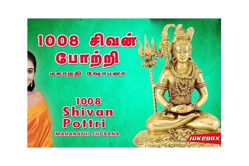 god sivan tamil ringtone song download