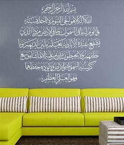 Highbeam Studio Ayatul Kursi Islamic Wall Decal - White