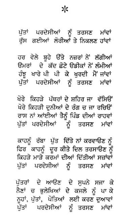 royall blog punjabi poetry
