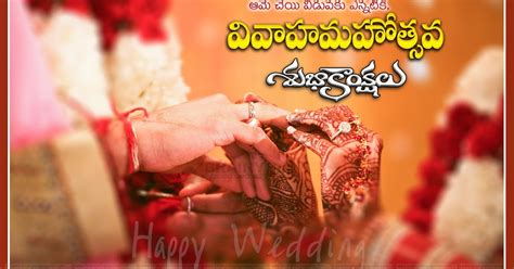 happy marriage day pelli roju   quotes  telugu  hd wallpapers