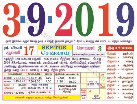 tamil monthly calendar september wedding