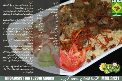bakra eid recipe mutton kabuli pulao masala tv shireen