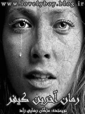 دانلود رمان بدون سانسور کتی :: دانلود رمان عاشقانه pdf