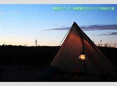 ブッシュクラフトごっこなキャンプ その2 ABBM OUTDOOR