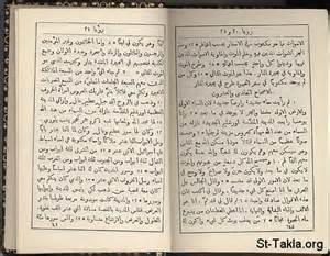 Arabic Christian Bible