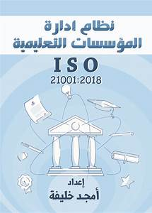 Iso 21001
