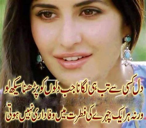 Fast Sad Quotes For Girlfriend In Urdu